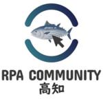 RPA導入は人件費削減の先を見るべし! RPALT高知 vol.01
