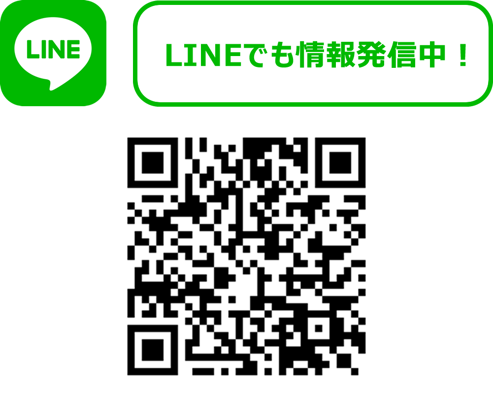 LINEでも情報発信中!