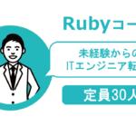 アプリ開発人材育成講座(県内通学コース)