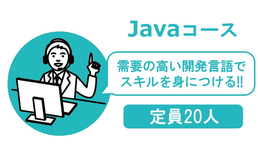 アプリ開発人材育成講座(県内通信コース)