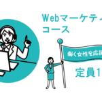 Webマーケティング人材育成講座
