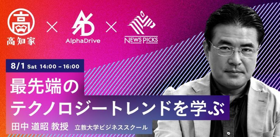 高知県Society5.0関連人材育成講座 第1回講座 「最先端のテクノロジートレンドを学ぶ」を開催しました