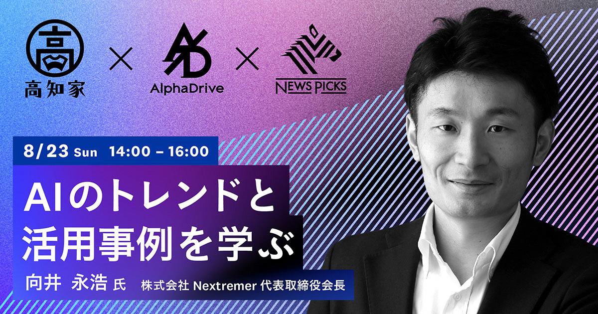 「AIのトレンドと活用事例を学ぶ」 (高知県Society5.0関連人材育成講座 第2回講座)