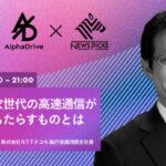 「5G 〜 次世代の高速通信がもたらすものとは〜」 (高知県Society5.0関連人材育成講座 第5回講座)