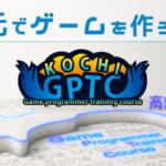 東京ゲームショウ2020オンライン(高知県ブース)
