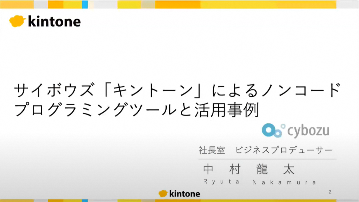 IT・コンテンツビジネス入門@高知大学。オンラインで「kintone(キントーン)」を学ぶ!