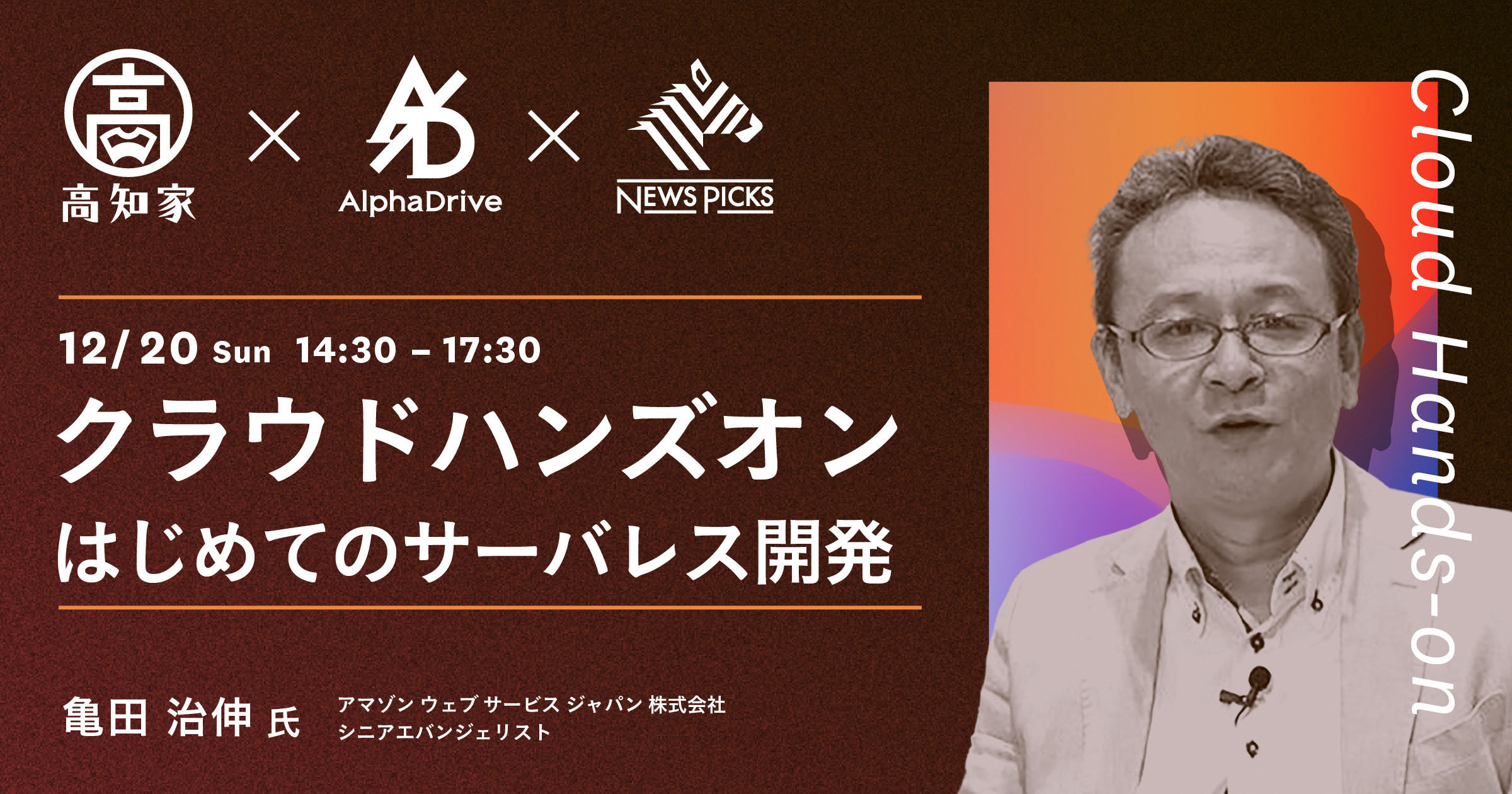 「クラウドハンズオン〜はじめてのサーバレス開発〜」 (高知県Society5.0関連人材育成講座 第8回講座)